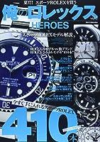 俺のロレックスHEROES vol.2 今すぐ手に入れるスポーツROLEX410本スーパーカタログ (DIA COLLECTION)