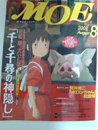 月刊MOE ハッピーバースディ ダヤン 2000年8月号