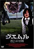 グエムル-漢江の怪物-(スマイルBEST)[DVD]