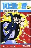 バビル2世 2 (少年チャンピオン・コミックス)