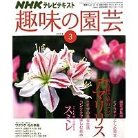 NHK 趣味の園芸 2009年 03月号 [雑誌]