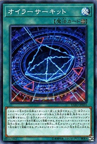 オイラーサーキット ノーマル 遊戯王 エクストリーム・フォース exfo-jp055