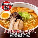 【秋冬限定品】比内地鶏スープ入り鶏中華そば 辛みそ納豆味1食入