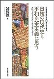 日韓の現代史と平和・民主主義に思う