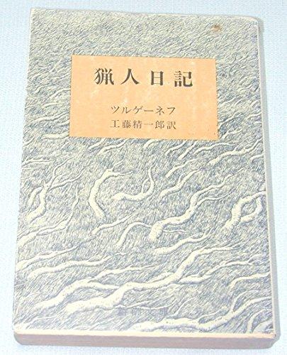 猟人日記 (新潮文庫 赤 18B)の詳細を見る