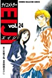 サイコメトラーEIJI(24) (週刊少年マガジンコミックス)