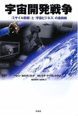 宇宙開発戦争――〈ミサイル防衛〉と〈宇宙ビジネス〉の最前線の詳細を見る