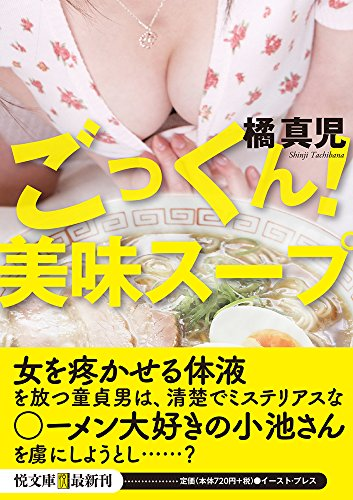 ごっくん! 美味スープ (悦文庫)