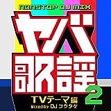 ヤバ歌謡2 NONSTOP DJ MIX -TVテーマ編- Mixed by DJ フクタケ