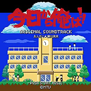 ドラマ「今日から俺は! ! 」オリジナル・サウンドトラック