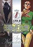 王様の仕立て屋 8 ~サルトリア・ナポレターナ~ (ヤングジャンプコミックス)