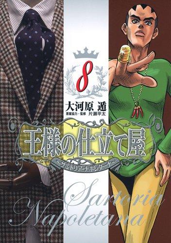 王様の仕立て屋 8 ~サルトリア・ナポレターナ~ (ヤングジャンプコミックス)の詳細を見る