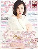 Seventeen (セブンティーン) 2017年12月号 [雑誌]