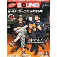 SOUND DESIGNER (サウンドデザイナー) 2013年 09月号 [雑誌]