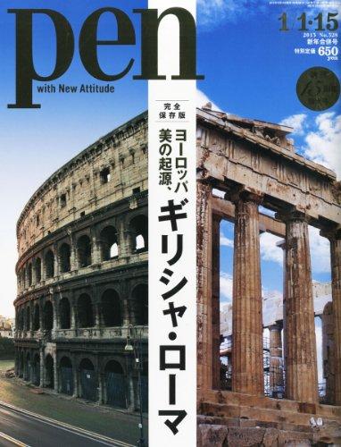 Pen (ペン) 2013年 1/15号 [雑誌]の詳細を見る