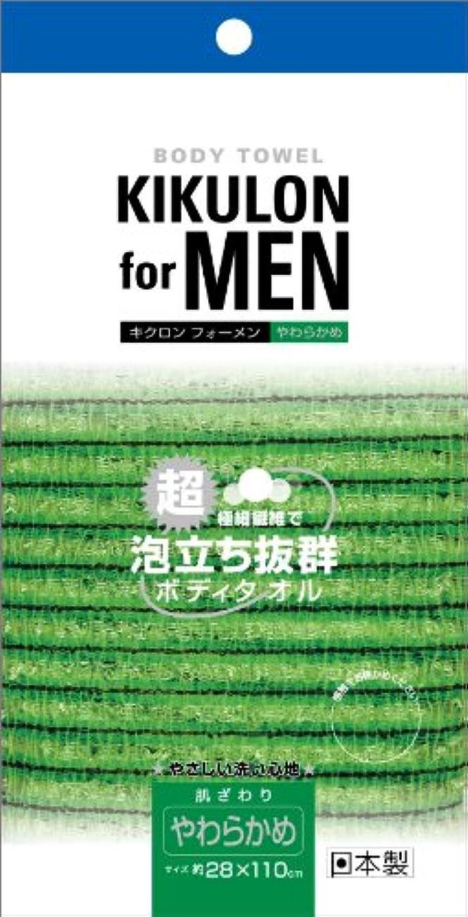 好奇心盛一口遊具キクロン ボディタオル KIKULON for MEN やわらかめ リーフグリーン