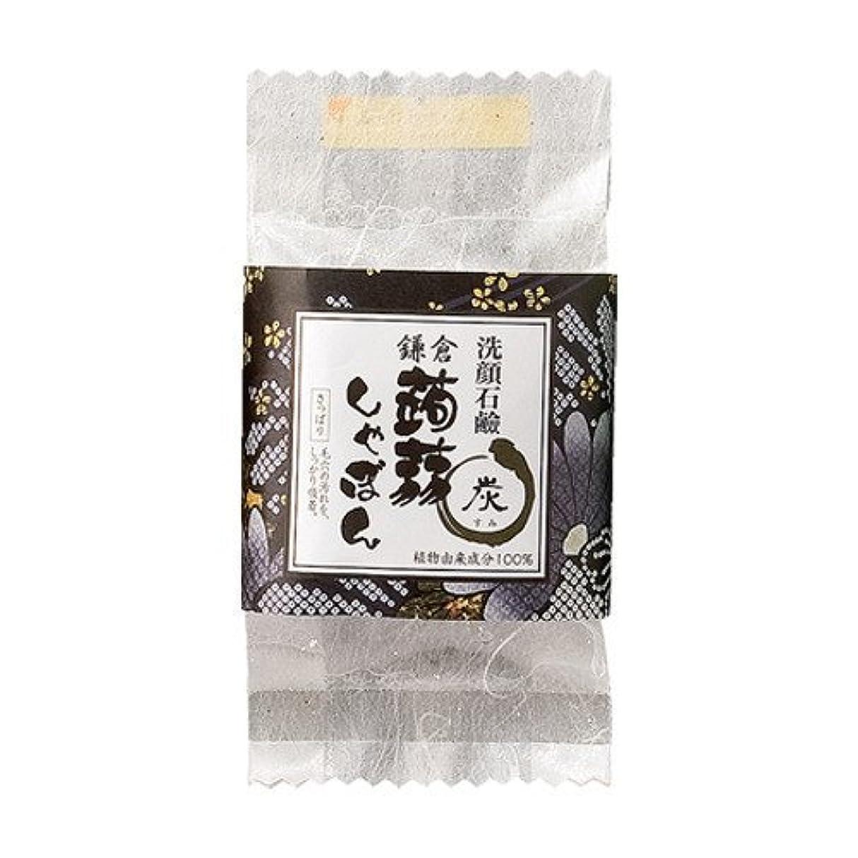 追加影響賞賛する鎌倉 蒟蒻しゃぼん 炭