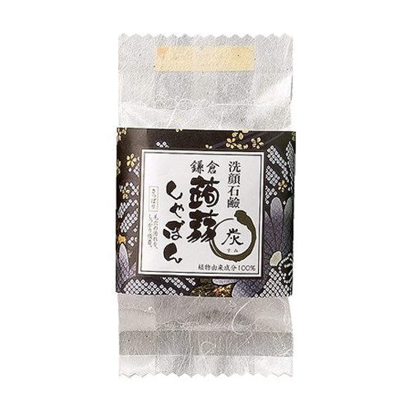 鎌倉 蒟蒻しゃぼん 炭