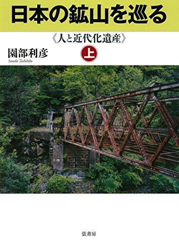 日本の鉱山を巡る【上巻】《人と近代化遺産》の詳細を見る