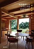 「木の住まい」をデザインする―三澤康彦の仕事