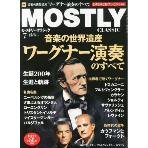 MOSTLY CLASSIC (モストリー・クラシック) 2013年 07月号 [雑誌]