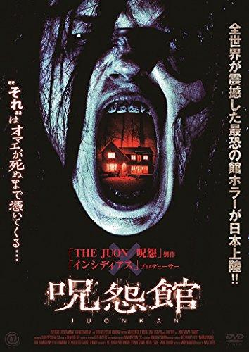 呪怨館 [DVD] -