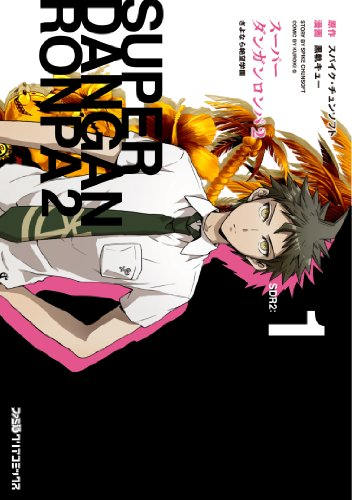 スーパーダンガンロンパ2さよなら絶望学園(1)(ファミ通クリアコミックス)