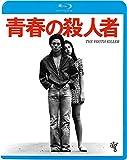 青春の殺人者<HDニューマスター版>[Blu-ray/ブルーレイ]
