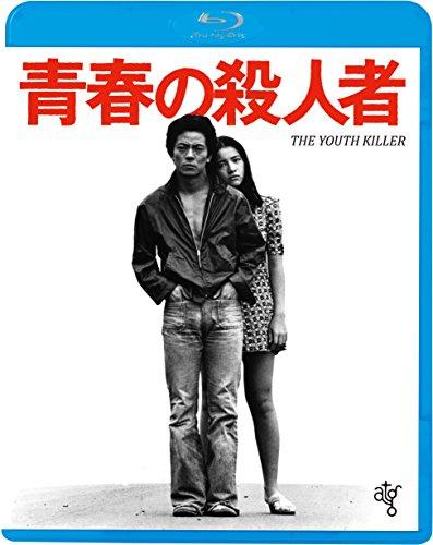 青春の殺人者<HDニューマスター版>(新・死ぬまでにこれは観ろ! ) [Blu-ray]