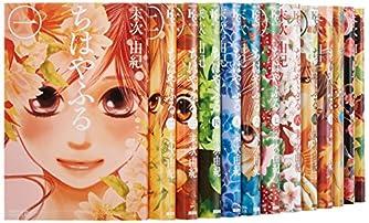 ちはやふる コミック 1-26巻セット (Be・Loveコミックス)
