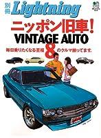 ニッポン旧車! 8―Vintage auto (エイムック 1369 別冊Lightning vol. 40)