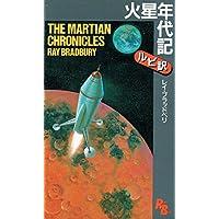 火星年代記 (講談社ルビー・ブックス)