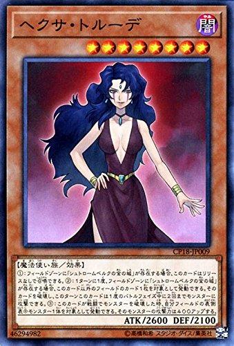 ヘクサ・トルーデ ノーマル 遊戯王 コレクターズパック2018 cp18-jp009