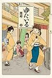 ゆにいる (3) (バンブーコミックス 4コマセレクション)