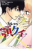 カレから顎クイ (講談社コミックス別冊フレンド)