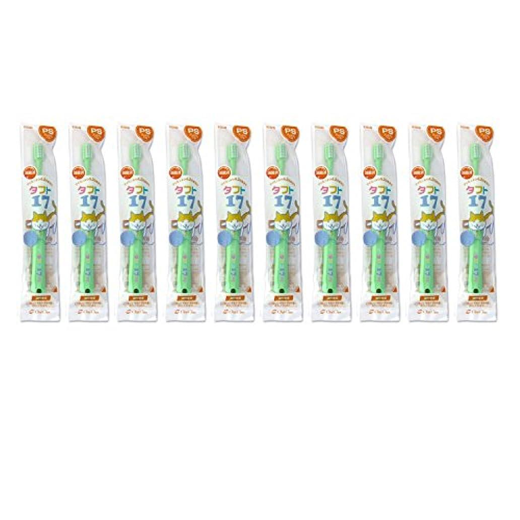 伝導率サバントステップタフト17 10本 オーラルケア タフト17/プレミアムソフト 子供 タフト 乳歯列期(1~7歳)こども歯ブラシ 10本セット グリーン