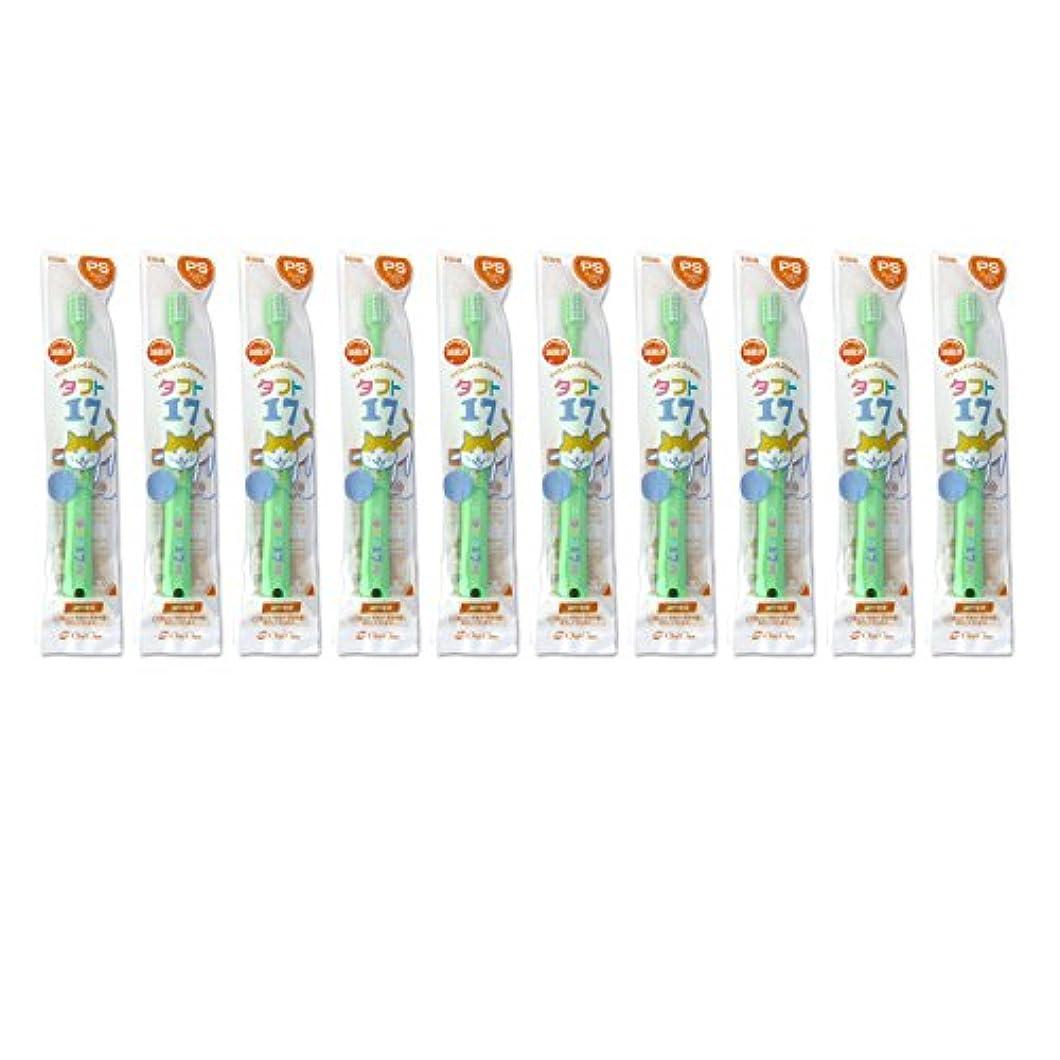 タフト17 10本 オーラルケア タフト17/プレミアムソフト 子供 タフト 乳歯列期(1~7歳)こども歯ブラシ 10本セット グリーン