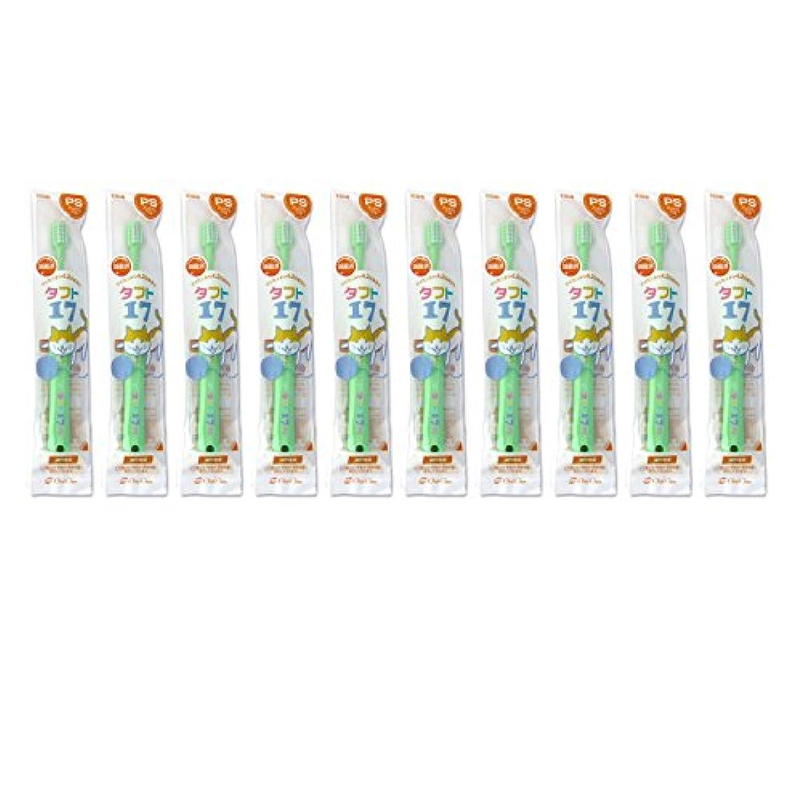 全能インタフェースクラシックタフト17 10本 オーラルケア タフト17/プレミアムソフト 子供 タフト 乳歯列期(1~7歳)こども歯ブラシ 10本セット グリーン