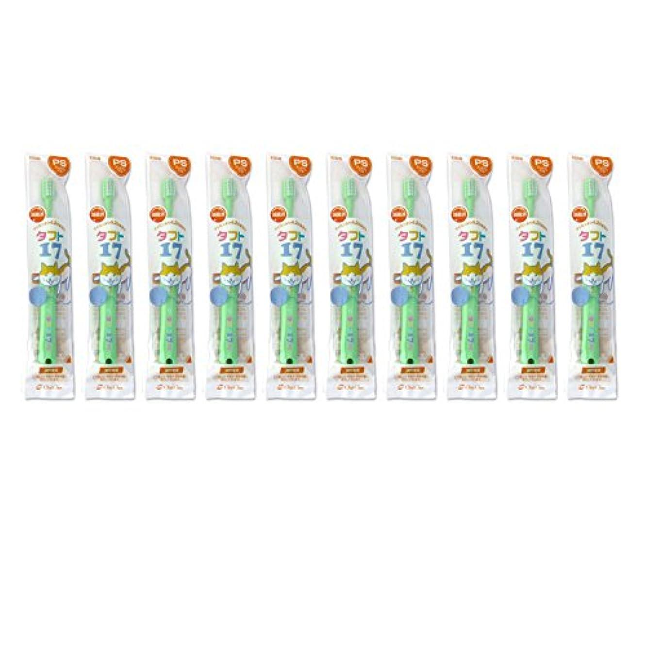 未来はず果てしないタフト17 10本 オーラルケア タフト17/プレミアムソフト 子供 タフト 乳歯列期(1~7歳)こども歯ブラシ 10本セット グリーン