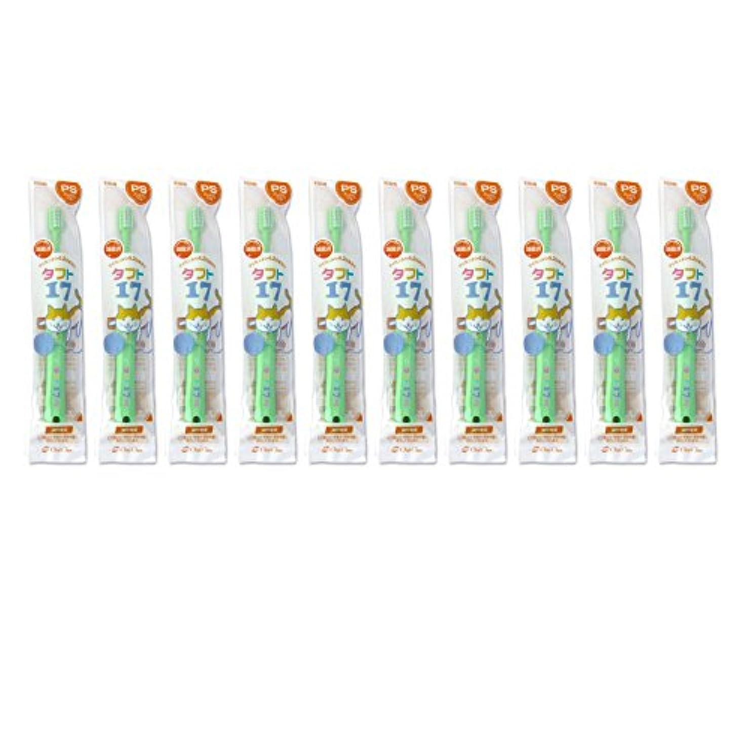 恵み同じ業界タフト17 10本 オーラルケア タフト17/プレミアムソフト 子供 タフト 乳歯列期(1~7歳)こども歯ブラシ 10本セット グリーン