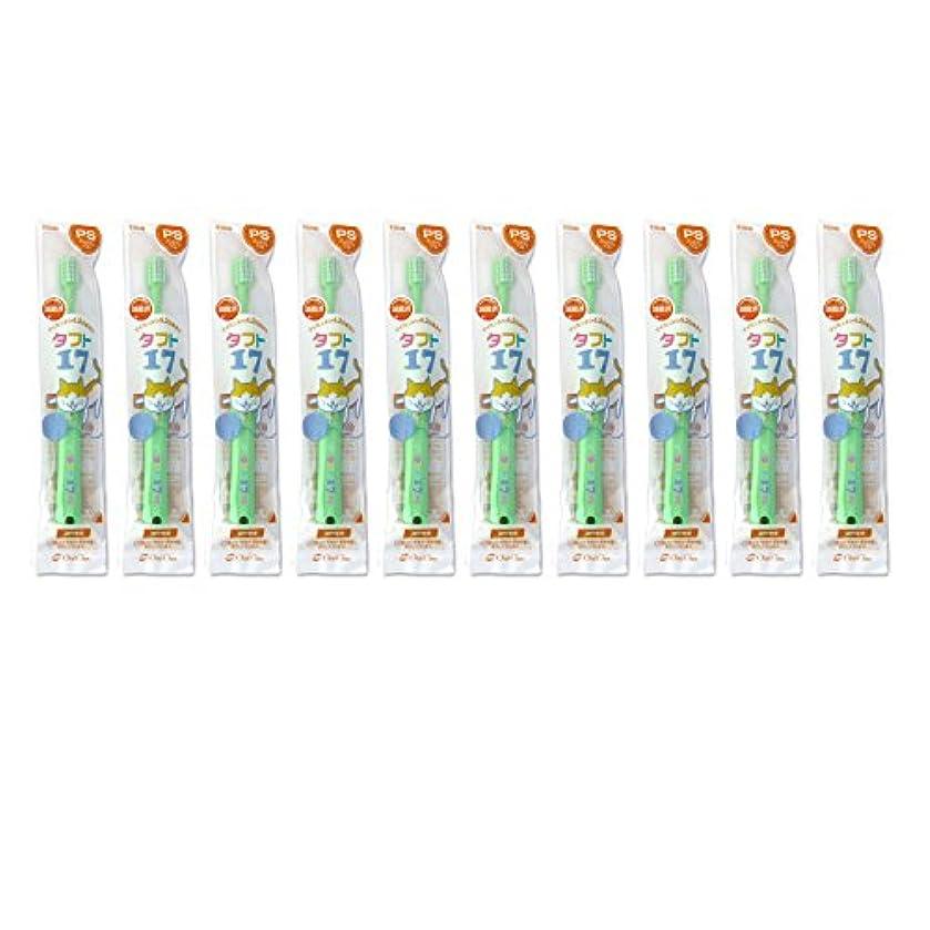素晴らしきテスピアン自由タフト17 10本 オーラルケア タフト17/プレミアムソフト 子供 タフト 乳歯列期(1~7歳)こども歯ブラシ 10本セット グリーン