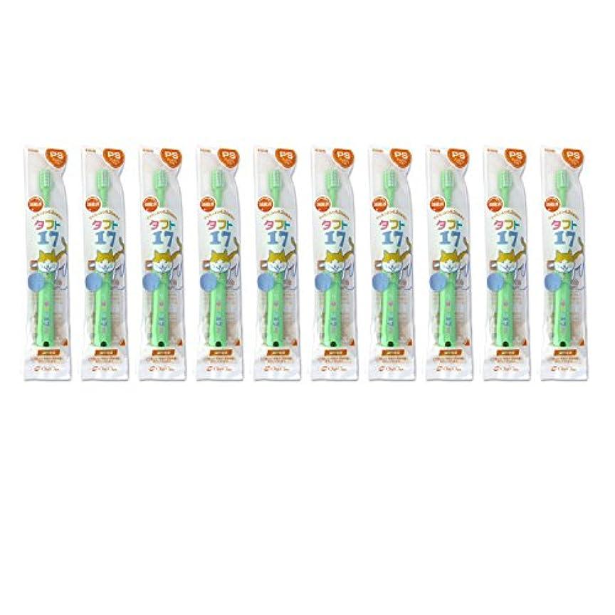 二年生肉屋船酔いタフト17 10本 オーラルケア タフト17/プレミアムソフト 子供 タフト 乳歯列期(1~7歳)こども歯ブラシ 10本セット グリーン