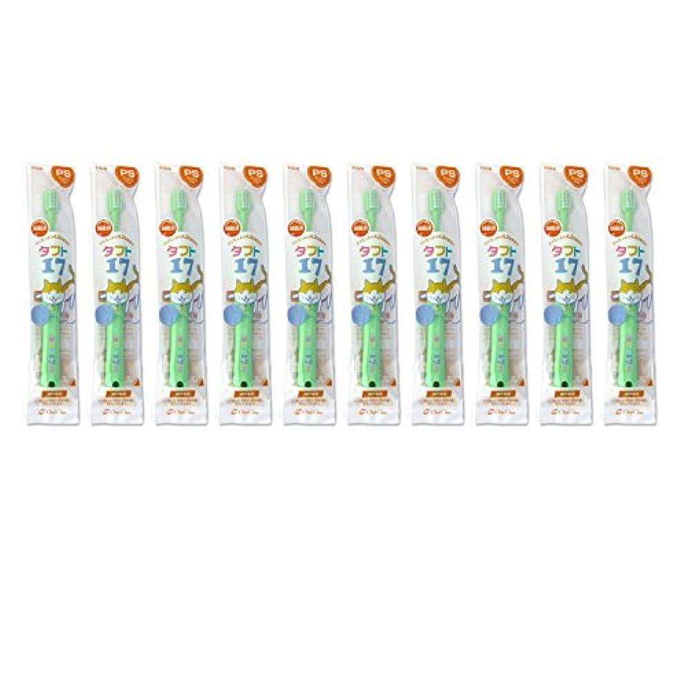 気まぐれなロボットボールタフト17 10本 オーラルケア タフト17/プレミアムソフト 子供 タフト 乳歯列期(1~7歳)こども歯ブラシ 10本セット グリーン