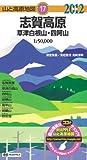 山と高原地図  17. 志賀高原 草津白根山・四阿山 2012