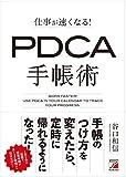 仕事が速くなる!  PDCA手帳術 (アスカビジネス)