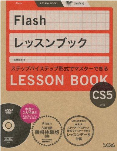 Flashレッスンブック―Flash CS5対応の詳細を見る
