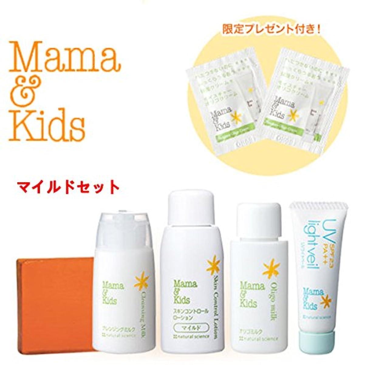ママ&キッズぷるぷるお肌トライアルセット(マイルド)/Mama&Kids SkinCare Travel set/孕期基础护肤试用装普通保湿