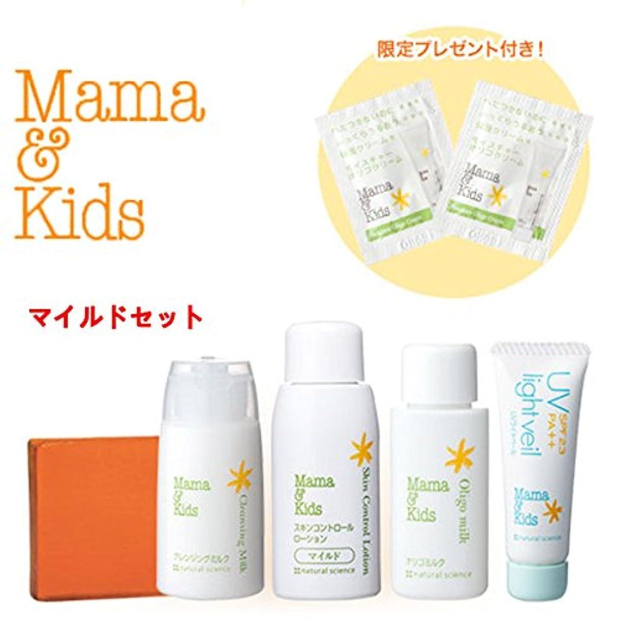 美的チャットボスママ&キッズぷるぷるお肌トライアルセット(マイルド)/Mama&Kids SkinCare Travel set/孕期基础护肤试用装普通保湿