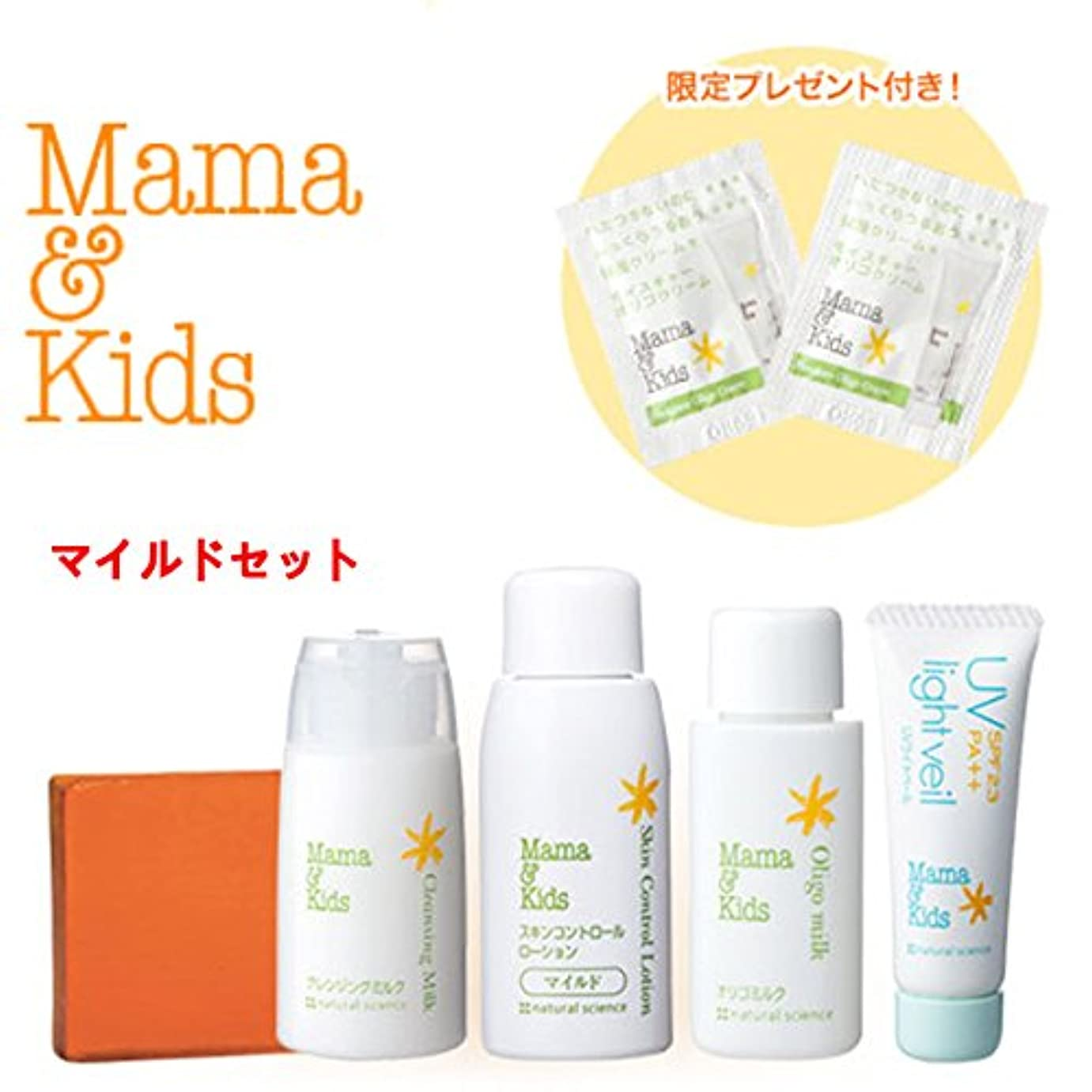メカニック動脈洗うママ&キッズぷるぷるお肌トライアルセット(マイルド)/Mama&Kids SkinCare Travel set/孕期基础护肤试用装普通保湿