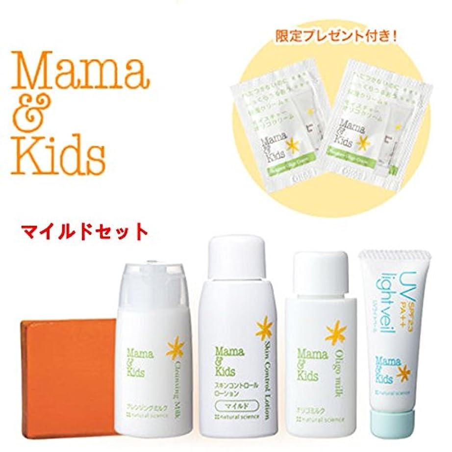 優雅な取り付け開いたママ&キッズぷるぷるお肌トライアルセット(マイルド)/Mama&Kids SkinCare Travel set/孕期基础护肤试用装普通保湿